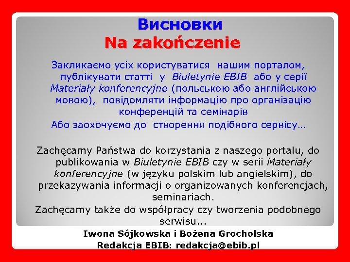 Висновки Na zakończenie Закликаємо усіх користуватися нашим порталом, публікувати статті у Biuletynie EBIB або