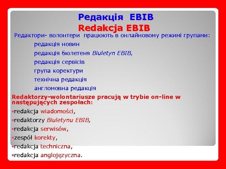 Редакція EBIB Redakcja EBIB Редактори- волонтери працюють в онлайновому режимі групами: редакція новин редакція