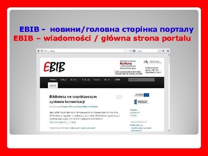 EBIB - новини/головна сторінка порталу EBIB – wiadomości / główna strona portalu