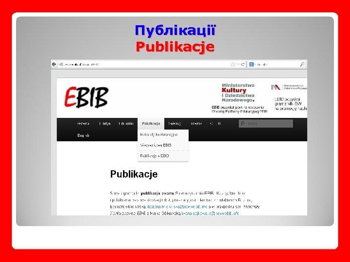Публікації Publikacje