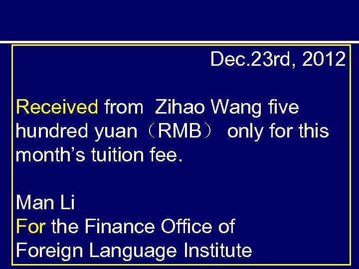 Dec. 23 rd, 2012 Received from Zihao Wang five hundred yuan(RMB) only for this