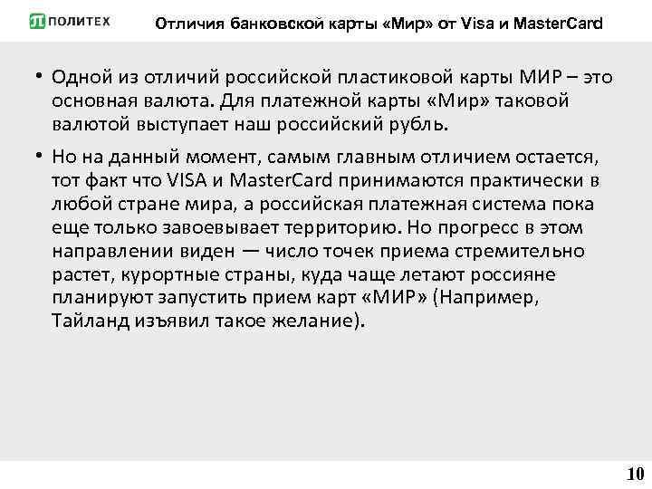 Отличия банковской карты «Мир» от Visa и Master. Card • Одной из отличий российской
