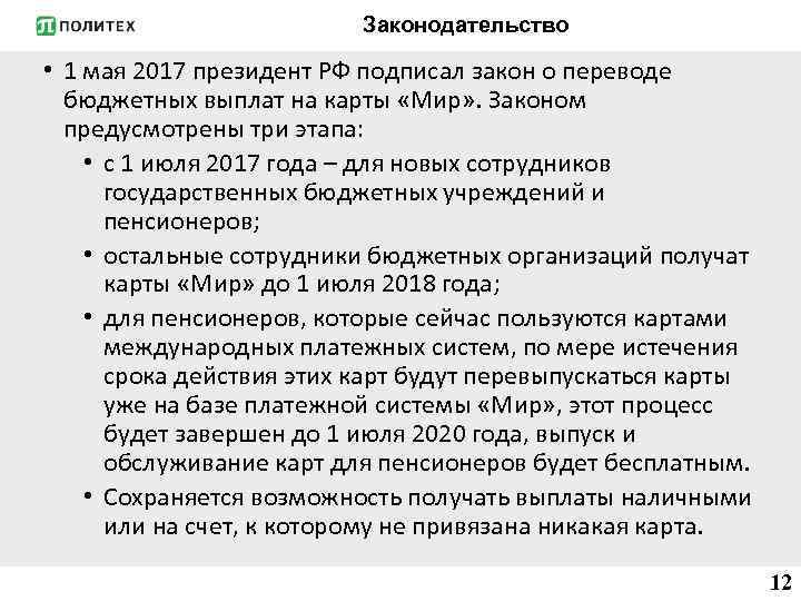 Законодательство • 1 мая 2017 президент РФ подписал закон о переводе бюджетных выплат на