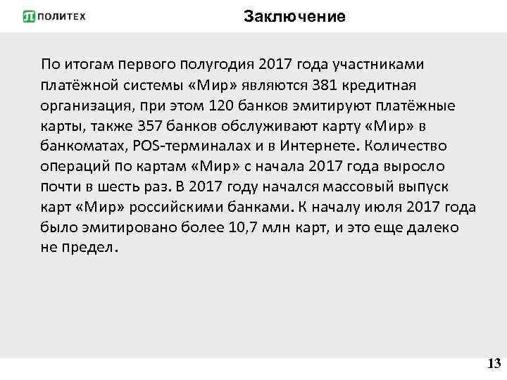 Заключение По итогам первого полугодия 2017 года участниками платёжной системы «Мир» являются 381 кредитная
