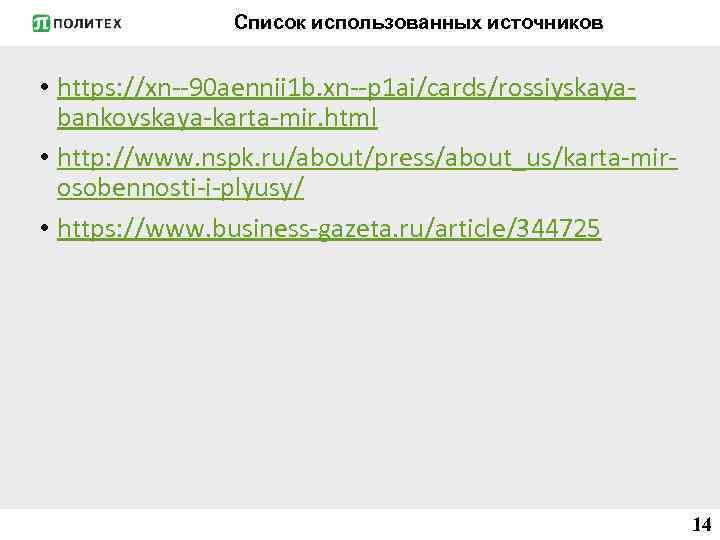 Список использованных источников • https: //xn--90 aennii 1 b. xn--p 1 ai/cards/rossiyskayabankovskaya-karta-mir. html •