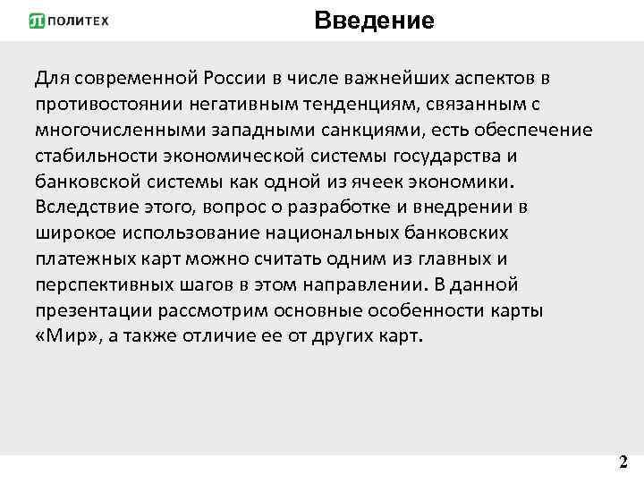 Введение Для современной России в числе важнейших аспектов в противостоянии негативным тенденциям, связанным с
