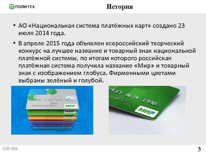 История • АО «Национальная система платёжных карт» создано 23 июля 2014 года. • В