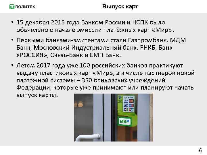 Выпуск карт • 15 декабря 2015 года Банком России и НСПК было объявлено о