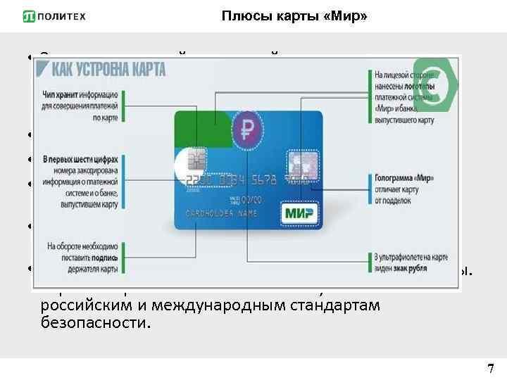 Плюсы карты «Мир» • Это национальный платежный инструмент, следовательно, у пользователей всегда есть доступ