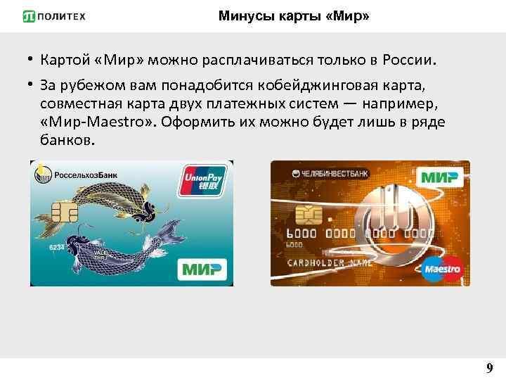 Минусы карты «Мир» • Картой «Мир» можно расплачиваться только в России. • За рубежом