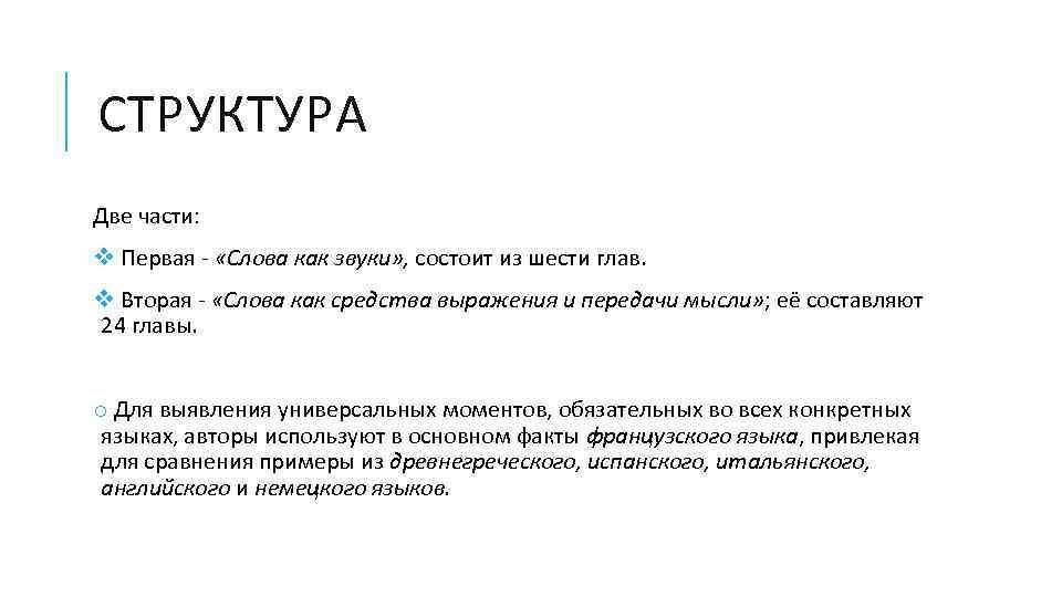 СТРУКТУРА Две части: v Первая «Слова как звуки» , состоит из шести глав. v