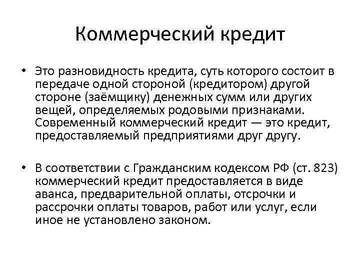кредит предоставляемый одним коммерческим банком другому взять займ 80000 рублей на карту на 12 месяцев vzyat-zaym.su