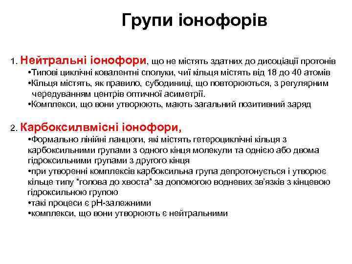 Групи іонофорів 1. Нейтральні іонофори, що не містять здатних до дисоціації протонів • Типові