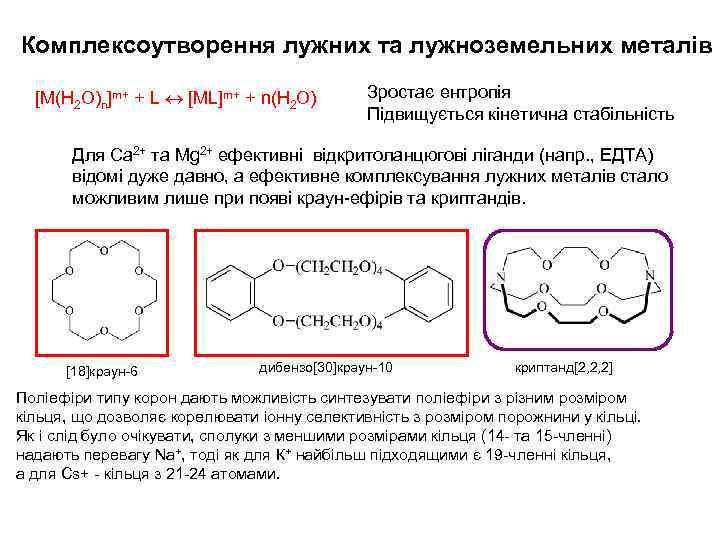 Комплексоутворення лужних та лужноземельних металів [M(H 2 O)n]m+ + L [ML]m+ + n(H 2