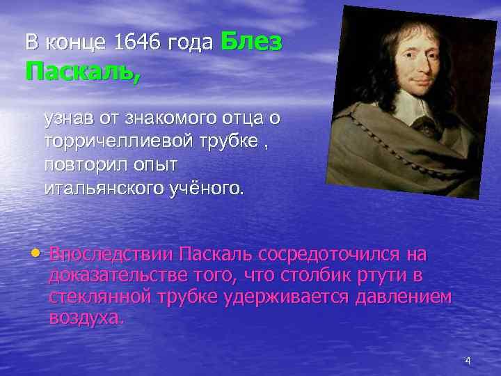 В конце 1646 года Блез Паскаль, узнав от знакомого отца о торричеллиевой трубке ,
