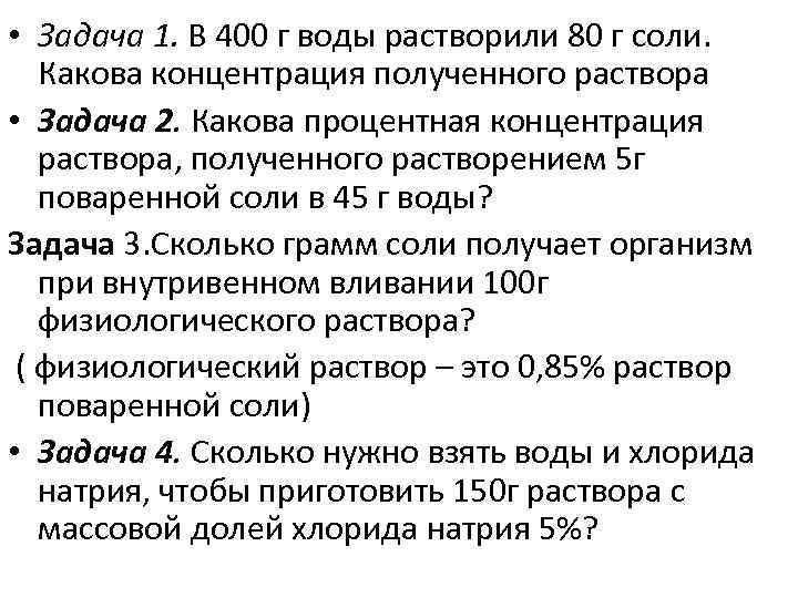 • Задача 1. В 400 г воды растворили 80 г соли. Какова концентрация