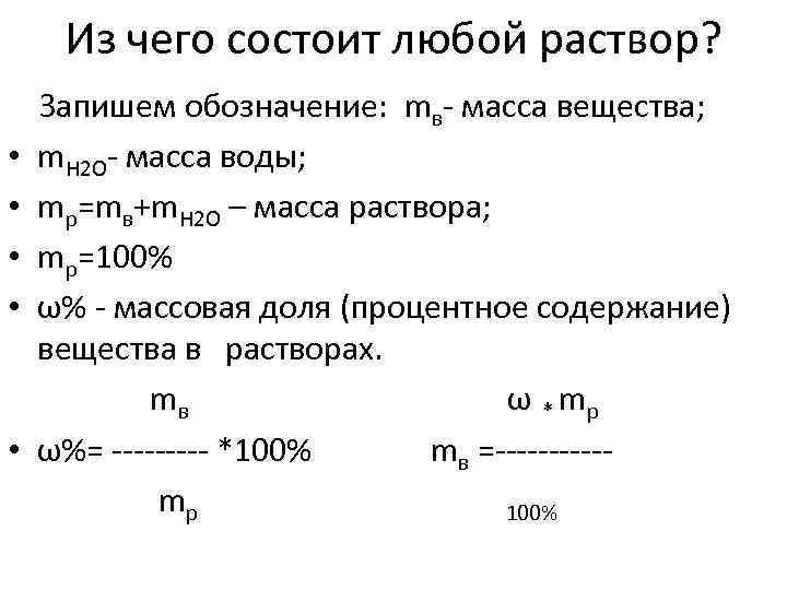 Из чего состоит любой раствор? • • • Запишем обозначение: mв- масса вещества; m.