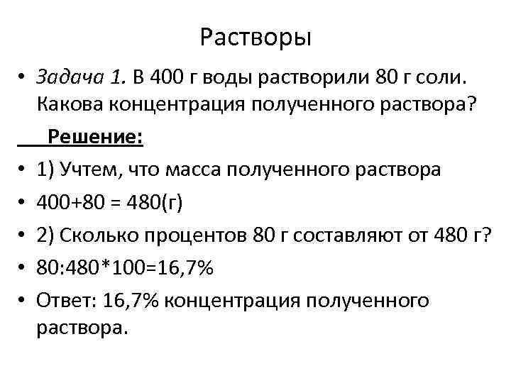 Растворы • Задача 1. В 400 г воды растворили 80 г соли. Какова концентрация