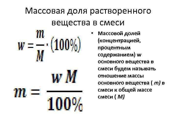 Массовая доля растворенного вещества в смеси • Массовой долей (концентрацией, процентным содержанием) w основного