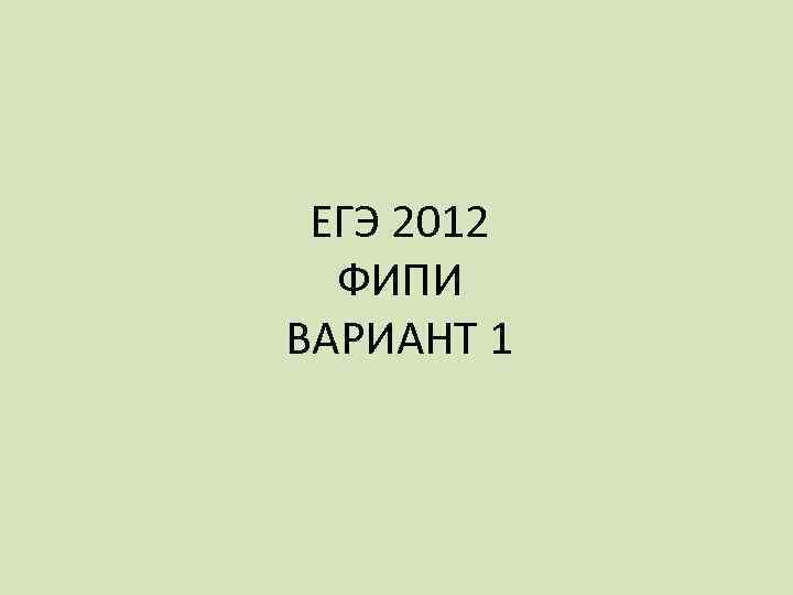 ЕГЭ 2012 ФИПИ ВАРИАНТ 1