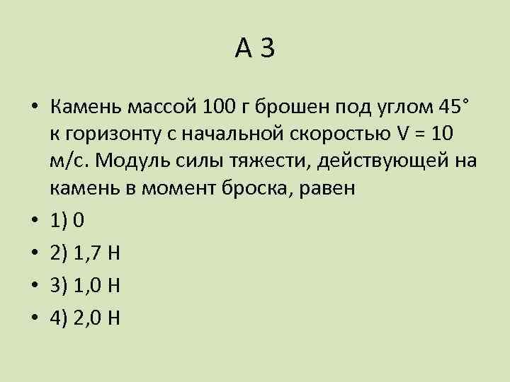 А 3 • Камень массой 100 г брошен под углом 45° к горизонту с