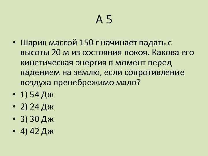 А 5 • Шарик массой 150 г начинает падать с высоты 20 м из