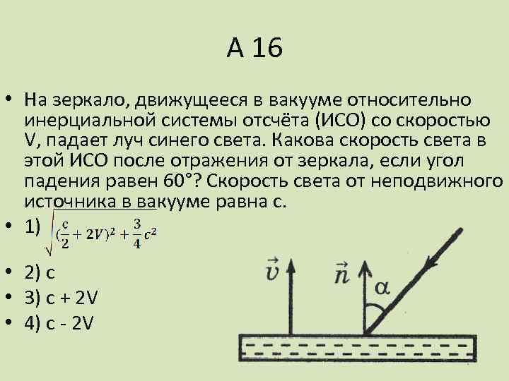 А 16 • На зеркало, движущееся в вакууме относительно инерциальной системы отсчёта (ИСО) со