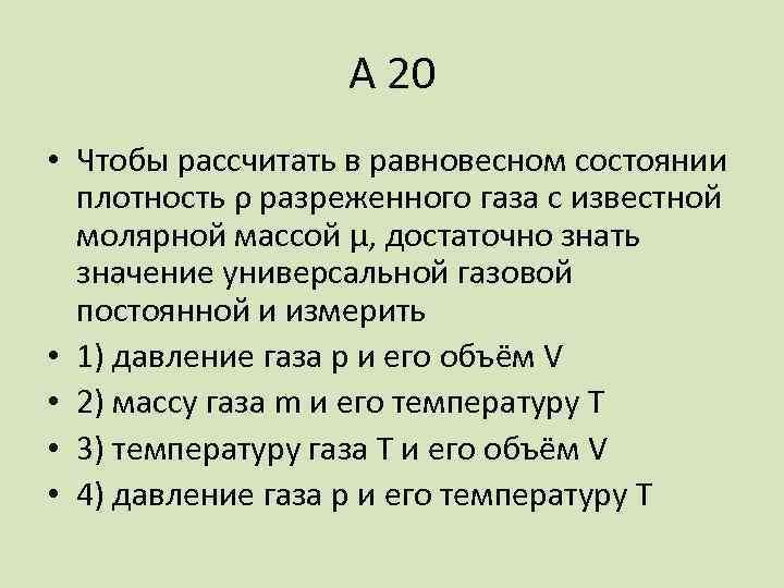 А 20 • Чтобы рассчитать в равновесном состоянии плотность ρ разреженного газа с известной