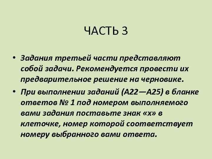 ЧАСТЬ 3 • Задания третьей части представляют собой задачи. Рекомендуется провести их предварительное решение