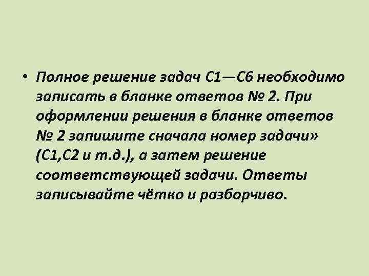 • Полное решение задач C 1—С 6 необходимо записать в бланке ответов №