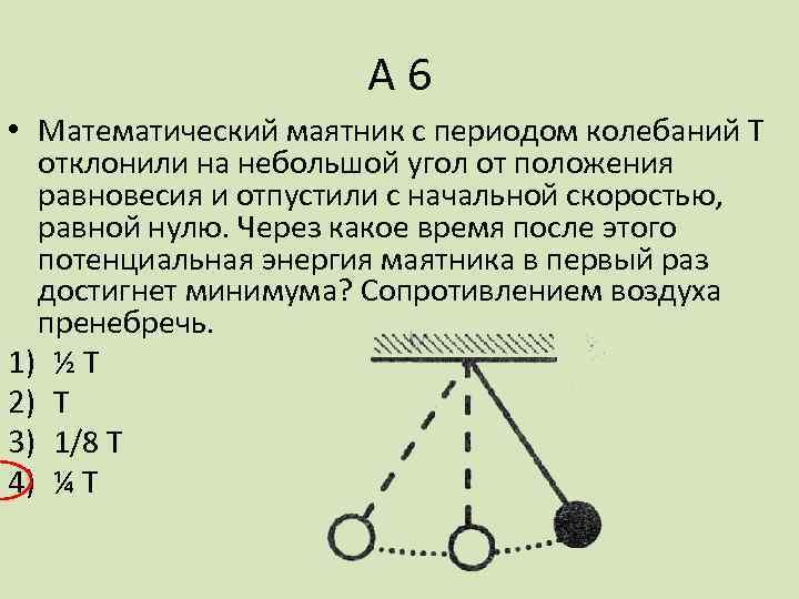 А 6 • Математический маятник с периодом колебаний Т отклонили на небольшой угол от
