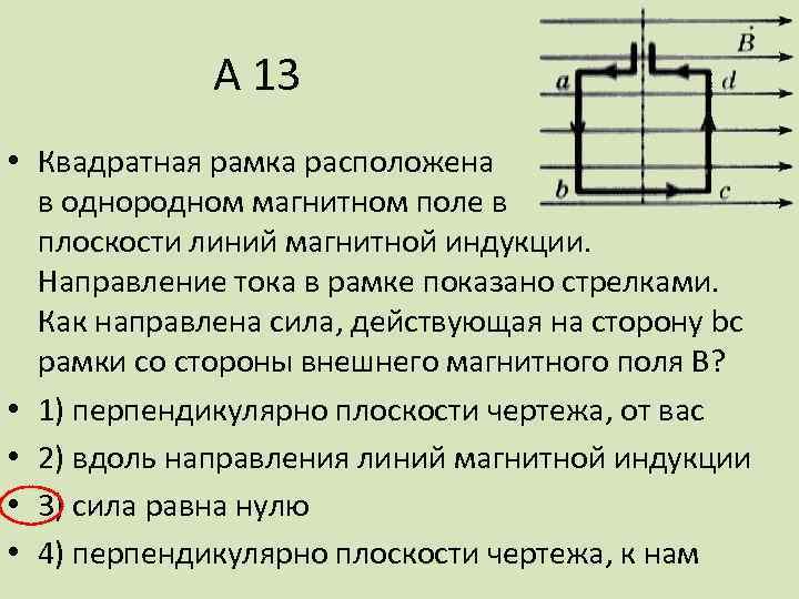 А 13 • Квадратная рамка расположена в однородном магнитном поле в плоскости линий магнитной