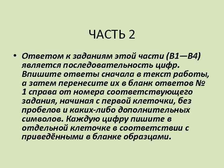 ЧАСТЬ 2 • Ответом к заданиям этой части (B 1—В 4) является последовательность цифр.