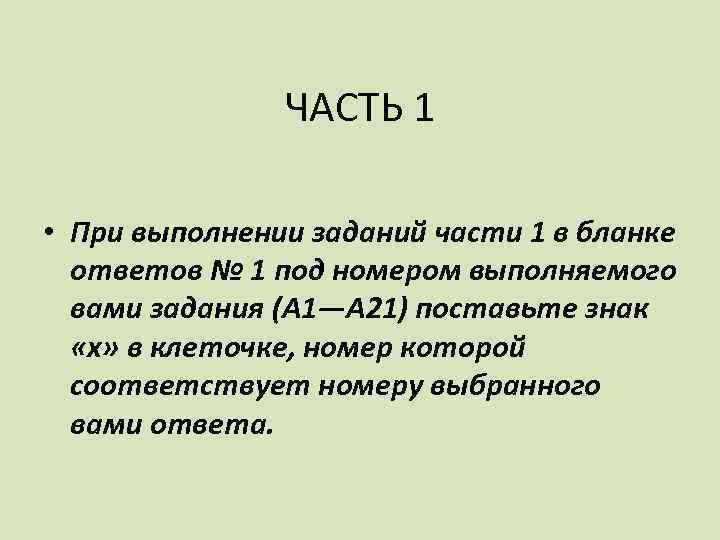 ЧАСТЬ 1 • При выполнении заданий части 1 в бланке ответов № 1 под