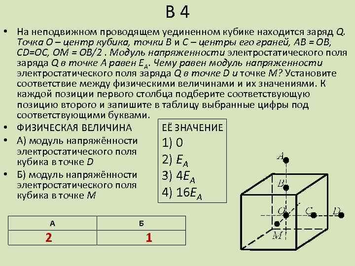 В 4 • На неподвижном проводящем уединенном кубике находится заряд Q. Точка O –