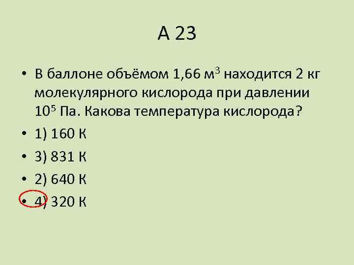 А 23 • В баллоне объёмом 1, 66 м 3 находится 2 кг молекулярного