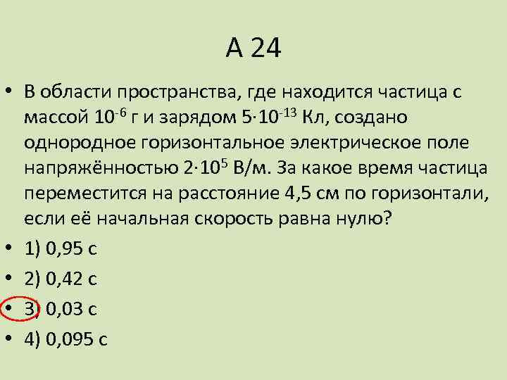 А 24 • В области пространства, где находится частица с массой 10 -6 г
