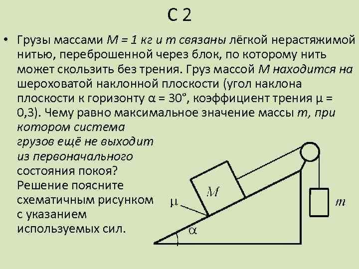 С 2 • Грузы массами M = 1 кг и m связаны лёгкой нерастяжимой