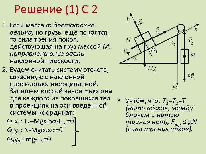 Решение (1) С 2 1. Если масса m достаточно велика, но грузы ещё покоятся,