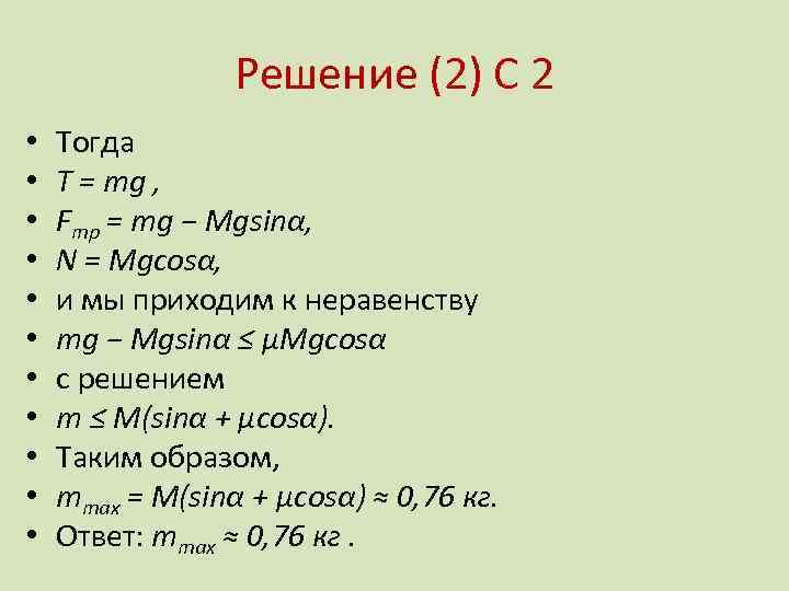 Решение (2) С 2 • • • Тогда T = mg , Fтр =