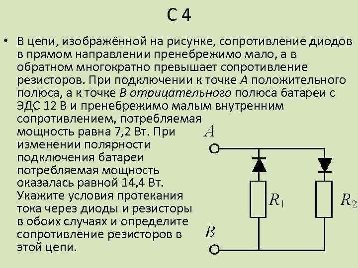 С 4 • В цепи, изображённой на рисунке, сопротивление диодов в прямом направлении пренебрежимо
