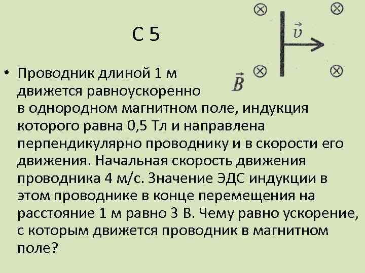 С 5 • Проводник длиной 1 м движется равноускоренно в однородном магнитном поле, индукция