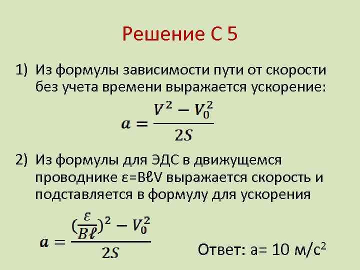 Решение С 5 1) Из формулы зависимости пути от скорости без учета времени выражается