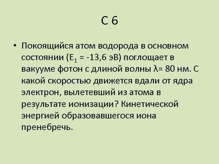 С 6 • Покоящийся атом водорода в основном состоянии (Е 1 = -13, 6