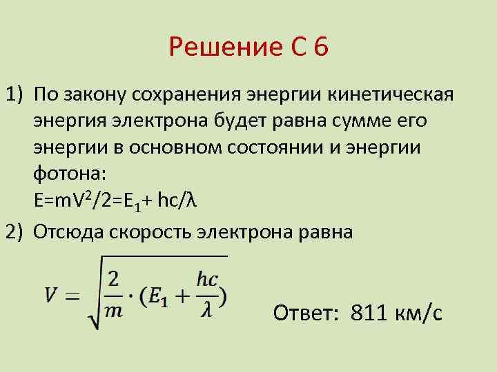 Кинетическая энергия фотона
