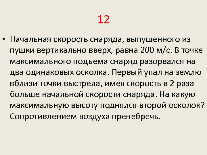 12 • Начальная скорость снаряда, выпущенного из пушки вертикально вверх, равна 200 м/с. В