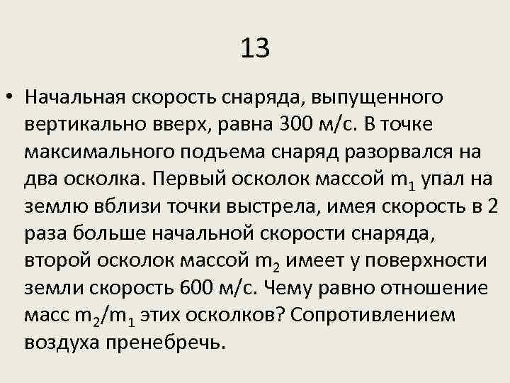 13 • Начальная скорость снаряда, выпущенного вертикально вверх, равна 300 м/с. В точке максимального