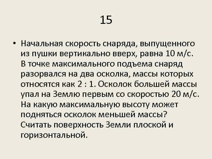 15 • Начальная скорость снаряда, выпущенного из пушки вертикально вверх, равна 10 м/с. В