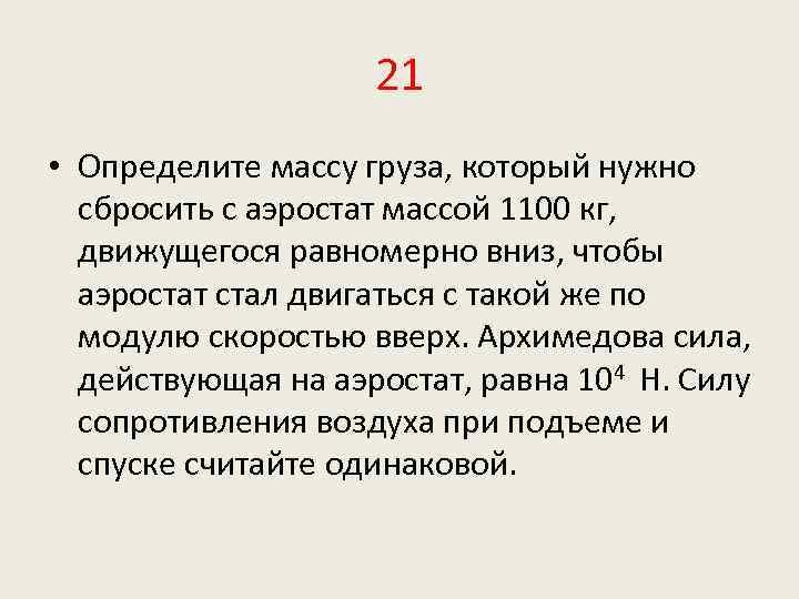 21 • Определите массу груза, который нужно сбросить с аэростат массой 1100 кг, движущегося