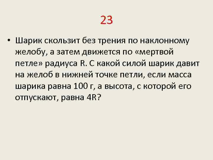 23 • Шарик скользит без трения по наклонному желобу, а затем движется по «мертвой